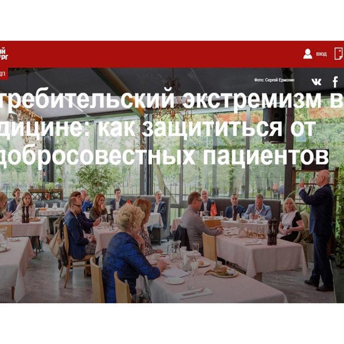 Станислав Яворский на бизнес-ланче «Потребительский экстремизм в медицине»