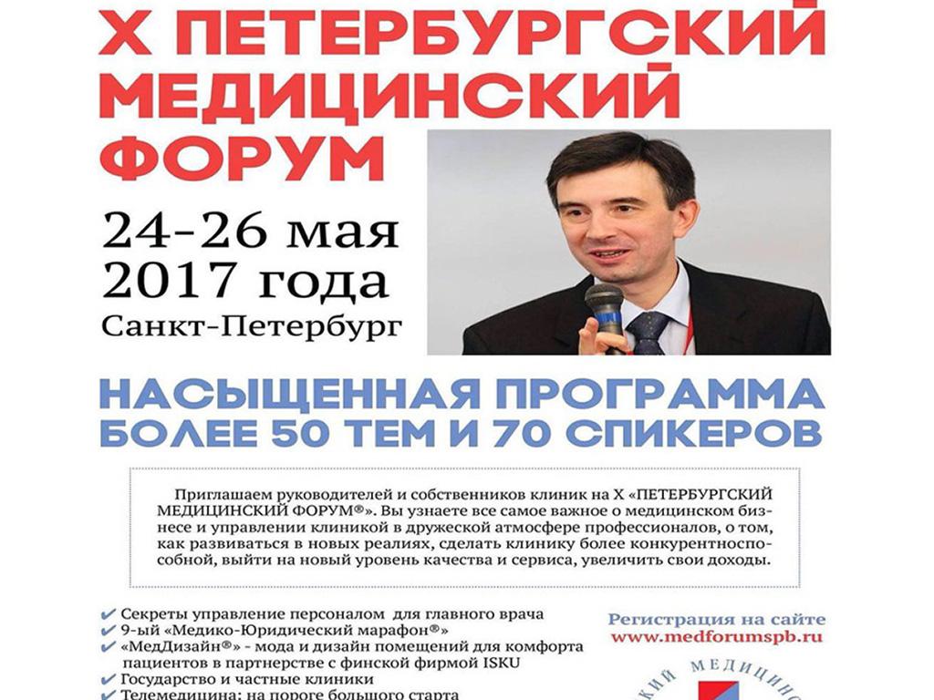 X Петербургский медицинский форум
