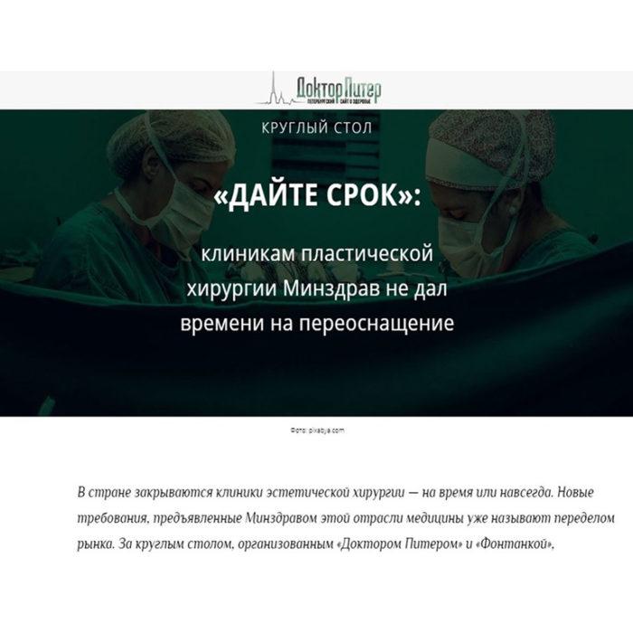 Станислав Яворский: «Пластическая хирургия. Кто выживет в 2018?»