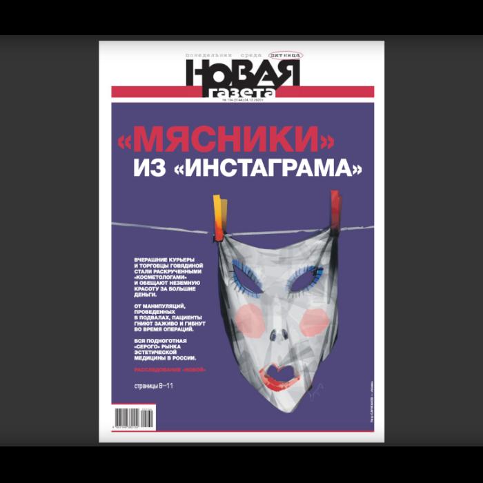 Расследование «Новой газеты»: «Мясники» из «Инстаграма»