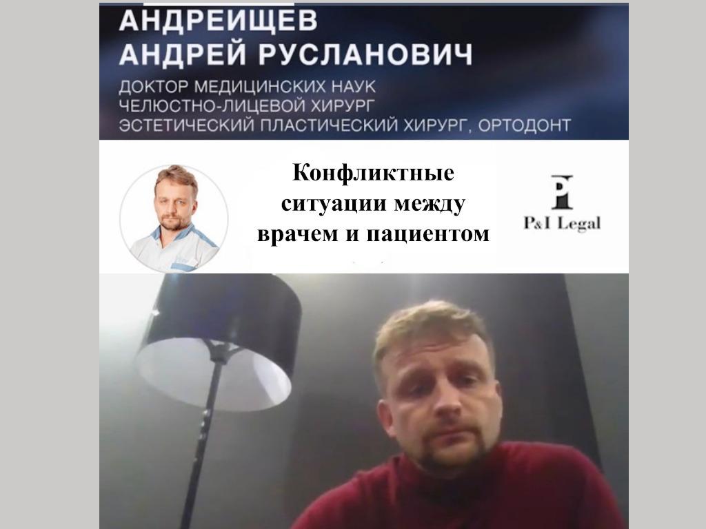 Разбор полетов с Андреищевым А.Р.
